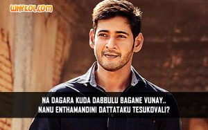 Srimanthudu Images With Dialogues | Mahesh Babu Scenes