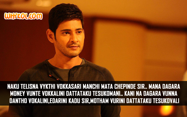 Popular Tollywood Movie Dialogues | Mahesh Babu in Srimanthudu