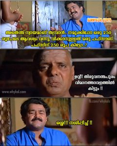 Trivandrum Airport Trolls | Malayalam Jokes
