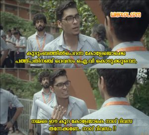 Aanandam Malayalam Movie Dialogues | Vineeth Sreenivasan