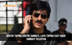 Ravi Teja Dialogues From The Movie Balupu