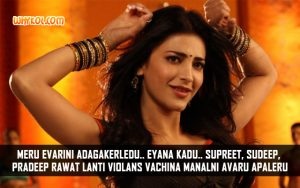 Shruti Haasan Telugu Dialogues From The Movie Balupu