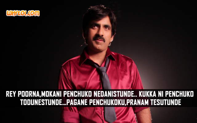 Best Dialogues From The Telugu Movie Balupu | Ravi Teja
