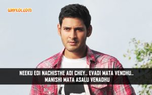 The Businessman Dialogues Telugu | Mahesh Babu