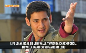 Mahesh Babu's Business Man Dialogues | Telugu Movie