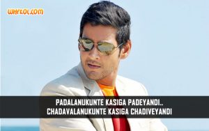Dialogues From The Movie Businessman | Mahesh Babu