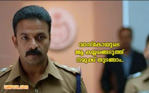Jayasurya Dialogues From The Movie IDI