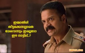 IDI Malayalam Full Movie Dialogues | Inspector Dawood Ibrahim