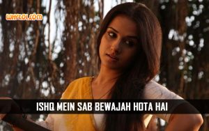 Vidya Balan Dialogue About Love From Ishqiya