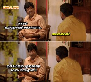 Salim Kumar Latest Comedy Movie Dialogues