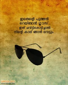 Ray Ban Glass Dialogue From Spadikam | Minimal Poster