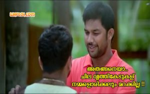 Sharafudheen Comedy Dialogues From Pretham | Malayalam Movie