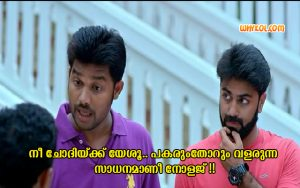 Pretham Malayalam Movie Dialogues | Sharafudheen