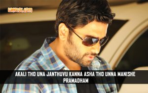 Nara Rohit Dialogues From The Telugu Movie Rowdy Fellow