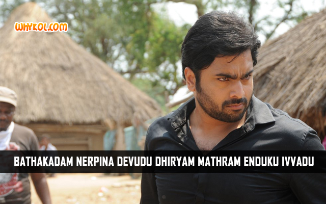 Famous Dialogues From The Telugu Movie Rowdy Fellow