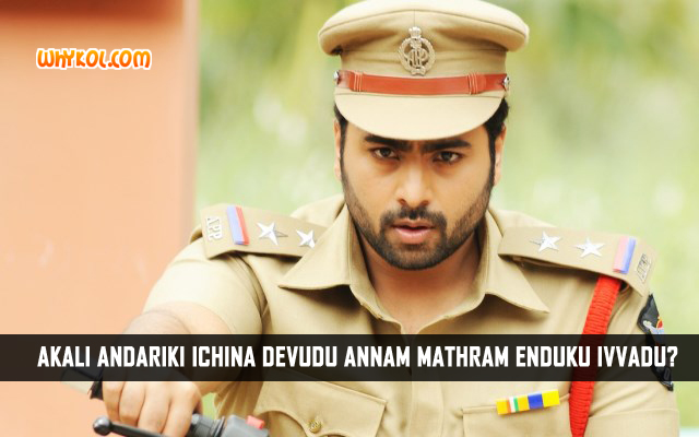 Nara Rohit Punch Dialogues From The Telugu Movie Rowdy Fellow