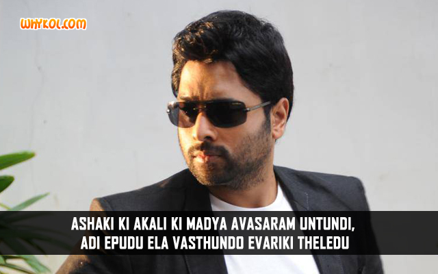 Rowdy Fellow Telugu Cinema Dialogues | Nara Rohit