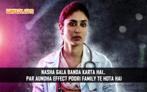 Kareena Kapoor Dialogues From The Movie Udta Punjab