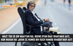 Hindi Death Quotes From Movies | Amitabh Bachchan in Wazir