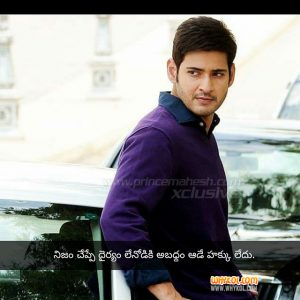 Mahesh Babu Dialogues From Athadu in Telugu Language