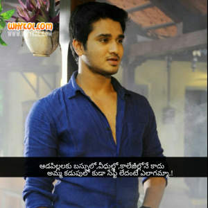 Nikhil Siddharth Dialogues From The Telugu Movie Karthikeya