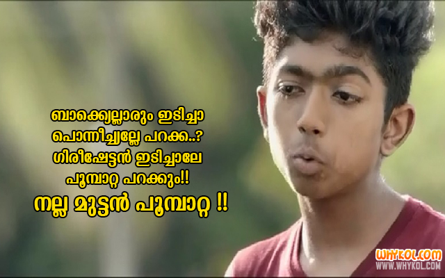 Ann Maria Kalippilaanu Malayalam Movie Dialogues