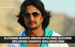 Popular Kannada Movie Dialogues | Sudeep in Bachchan