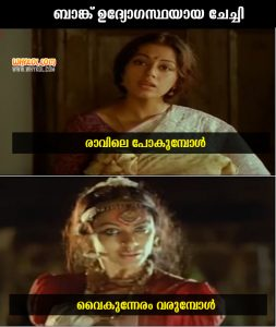 Bank Employees Right Now | Malayalam Jokes