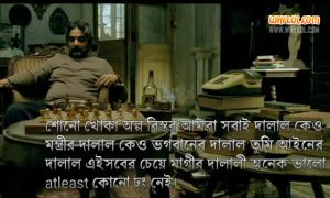 Dialogues From The Bengali Movie | Baishe Srabon