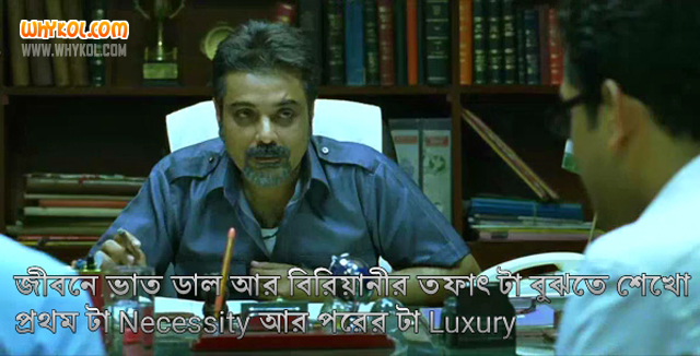 Bengali Movie Baishe Sarbon Dialogues Prosenjit Chatterjee