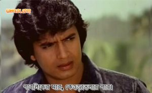 Bangla Movie Dialogues | Mithun Chakraborty in Tulkalam