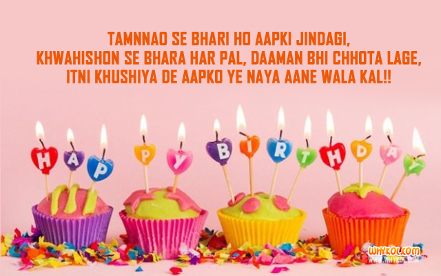 How to write happy birthday in indian languages