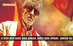 Famous Dialogues From The Bollywood Movie Department