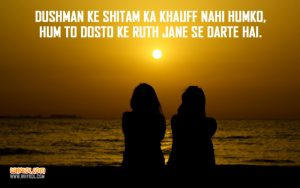 Friendship SMS in Hindi   Messages