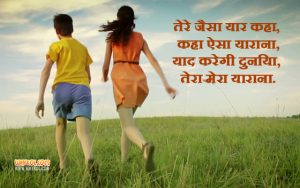 Friendship Shayari Messages | Friendship Day Wishes in Hindi