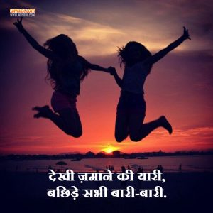 Friendship Messages in Hindi | Quotes For Friendship Day