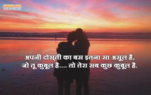 Dosti SMS in Hindi | Dosti Messages | Friendship SMS