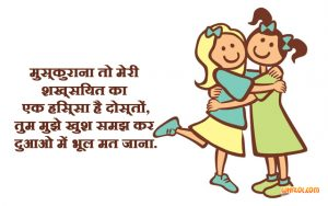 Hindi Dosti Shayari Images | Dosti Shayari Collection