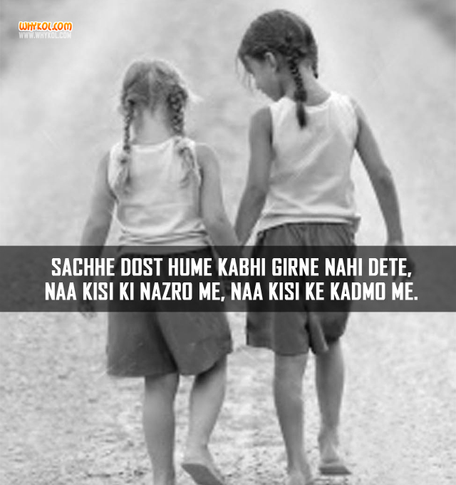 Dosti Ki Shayari in English