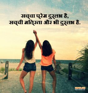 Friendship Status in Hindi for Whatsapp