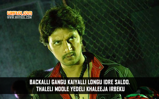 Kannada Movie Gooli Dialogues | Kiccha Sudeep
