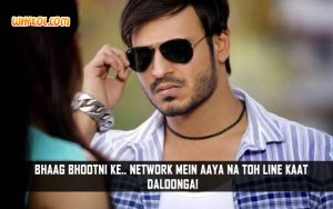 Hindi Film Dialogues | Vivek Oberoi in Jayantabhai Ki Luv Story