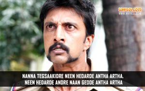 Kannada Superstar Kiccha Sudeep Popular Dialogues