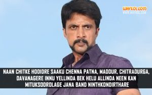 Best Kannada Movie Dialogues Ever | Sudeep in Kempe Gowda