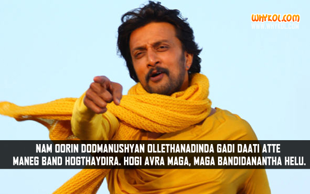 Kannada Movie Maanikya Dialogues | Kiccha Sudeep