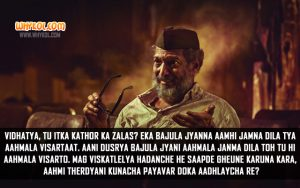 Marathi Movie Dialogues | Nana Patekar in Natsamrat
