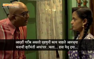 Famous Dialogues From The Marathi Movie Timepass