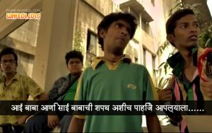 Marathi Movie Dialogues in Marathi Language | Timepass