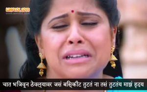 Sai Tamhankar Dialogues From Tu Hi Re | Marathi Movie