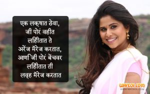 Popular Marathi Moviee Dialogues | Tu Hi Re